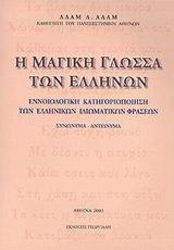 Η μαγική γλώσσα των Ελλήνων