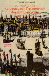 """Τα ταξίδια της """"Εταιρείας των Ριψοκίνδυνων Άγγλων Εμπόρων στην Ανατολή"""