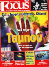 Focus - Ελληνική έκδοση Νο 41 - Ιουλιος 2003