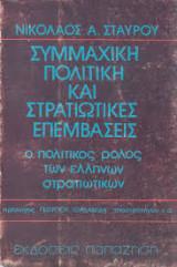 Συμμαχική πολιτική και στρατιωτικές επεμβάσεις - ο πολιτικός ρόλος των ελλήνων στρατιωτικών
