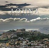 Αθήνα: Το κλεινόν άστυ
