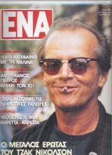 Περιοδικό Ένα τεύχος 40