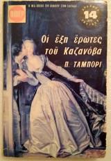 Οι έξι έρωτες του Καζανόβα