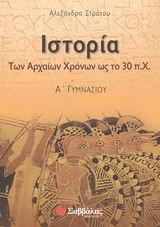 Ιστορία των αρχαίων χρόνων ως το 30 π.Χ. Α΄ γυμνασίου