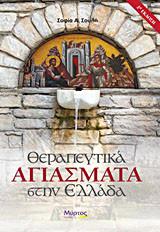 Θεραπευτικά αγιάσματα στην Ελλάδα
