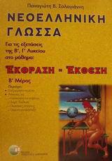 Νεοελληνική γλώσσα έκφραση - έκθεση για τις εξετάσεις της Β΄, Γ΄ λυκείου