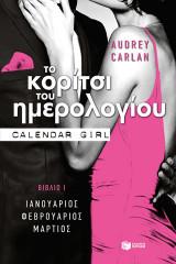 Το κορίτσι του ημερολογίου. Bιβλίο Ι (Ιανουάριος-Φεβρουάριος-Μάρτιος)