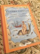 Ελληνικά παραμύθια - Εκλογή Γ.Α.Μέγα - Εικόνες: Φώτη Κόντογλου & Ράλλη Κοψίδη / 2τομο - Τόμος Α' σελ. 244 & Τόμος Β' σελ. 231