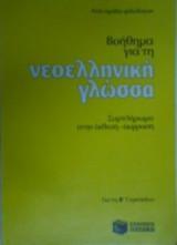 Βοήθημα για τη νεοελληνική γλώσσα Β Γυμνασίου