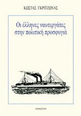 Οι Έλληνες ναυτεργάτες στην πολιτική προσφυγιά