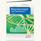 Βιοστατιστική και Εφαρμογές (2η έκδοση)