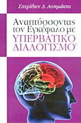 Αναπτύσσοντας τον εγκέφαλο με υπερβατικό διαλογισμό