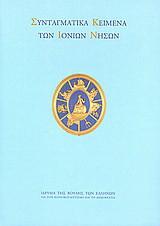 Συνταγματικά κείμενα των Ιονίων Νήσων