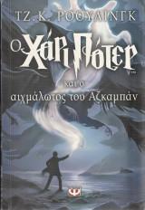 Ο Χάρι Πότερ και ο αιχμάλωτος του Αζκαμπάν