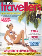 Περιοδικό Travellers. Τεύχος:01,  Ιούνιος 2014