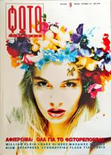 Φωτογράφος - Διμηνιαίο περιοδικό - τεύχος 9