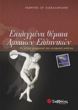 Επιλεγμένα θέματα αρχαίων ελληνικών