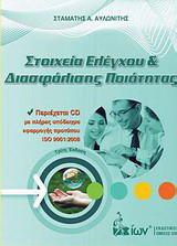 Στοιχεία ελέγχου και διασφάλισης ποιότητας (περιέχει CD)
