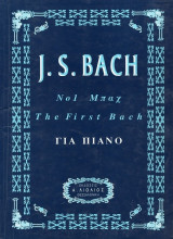 The first Bach Για πιάνο