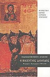 Ο Βικέντιος Δαμοδός