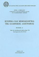 Ιστορικά και μεθοδολογικά της ελληνικής λαογραφίας