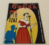Βαβελ Τευχος 91