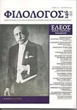 ΦΙΛΟΛΟΓΟΣ, ΤΕΥΧΟΣ 146, ΟΚΤΩΒΡΙΟΣ-ΝΟΕΜΒΡΙΟΣ-ΔΕΚΕΜΒΡΙΟΣ 2011