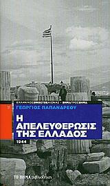 Η απελευθέρωσις της Ελλάδος 1944