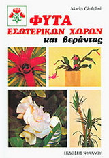 Φυτά εσωτερικών χώρων και βεράντας Περιγραφή των φυτών: Γενικές και ειδικές οδηγίες για την περιποίηση, καλλιέργεια, πολλαπλασιαμό κλπ.