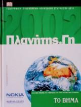 Πλανήτης γη (τόμοι 1-2)