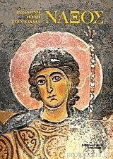 Βυζαντινή τέχνη στην Ελλάδα Νάξος