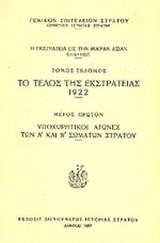 Η ΕΚΣΤΡΑΤΕΙΑ ΕΙΣ ΤΗΝ ΜΙΚΡΑΝ ΑΣΙΑΝ (ΕΒΔΟΜΟΣ ΤΟΜΟΣ-ΠΡΩΤΟ ΜΕΡΟΣ) 1919-1922