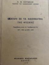 Εισαγωγή εις τα μαθηματικά της φυσικής 1979