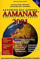 ΑΛΜΑΝΑΚ 2001 - ΕΛΛΗΝΙΚΟ ΚΑΙ ΔΙΕΘΝΕΣ