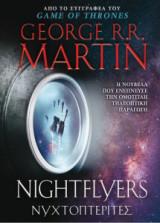 Νυχτοπτερίτες Nightflyers
