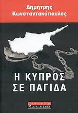 Η Κύπρος σε παγίδα