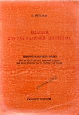 Εισαγωγη στη νεα ελληνικη λογοτεχνια