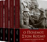 Ο Πόλεμος στον Κόσμο - Ο Αιώνας του Μίσους 1901-2000 (4 Τόμοι)