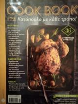 Κοτόπουλο με κάθε τρόπο [Cook Book #72]