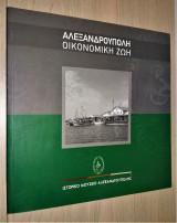 Αλεξανδρούπολη: Οικονομική Ζωή [Λεύκωμα]
