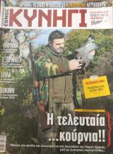 Κυνήγι (Έθνος - τεύχος 668 - 26/2/2014)
