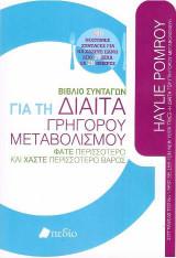 Βιβλίο Συνταγών για τη Δίαιτα Γρήγορου Μεταβολισμού