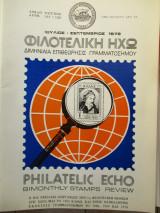 Φιλοτελική Ηχώ - Τεύχος Αριθ. 121 - 122 - Ιούλιος - Σεπτέμβριος 1979