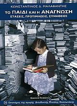 Το παιδί και η ανάγνωση