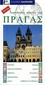 Τουριστικός οδηγός της Πράγας
