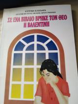 Σε ένα βιβλίο βρήκε τον Θεό η Βαλεντίνη
