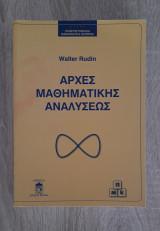 Αρχές μαθηματικής αναλύσεως