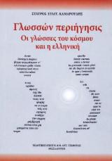 Γλωσσών περιήγησις . Οι γλώσσες του κόσμου και η ελληνική