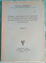Στοιχεία ανατομικής του ανθρώπου εν συσχετισμό προς την λειτουργικήν μορφολογίαν και εφηρμοσμένην ανατομικήν τεύχος Α'