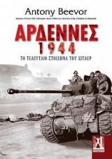 Αρδέννες (1944)